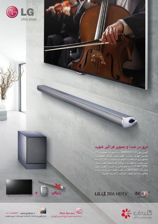soundbar-LH947SPK
