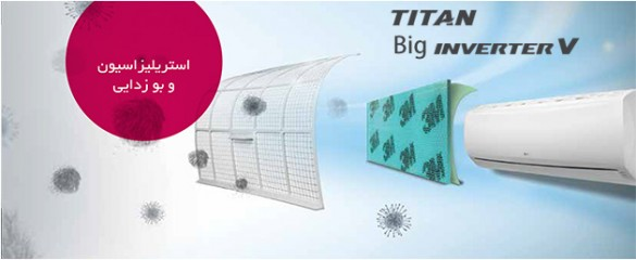 Titan-big-inverter