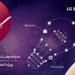 lg-vip-club-best-product-idea-contest-news