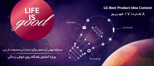 lg-vip-club-best-product-idea-contest-news3