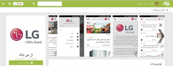 LG Blog-1