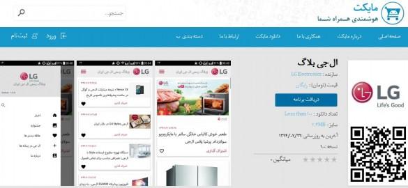 LG blog app in myket