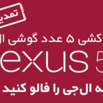 Nexus 5X Instagram Campaign