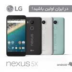 Nexus_promotion