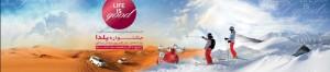 Yalda-Promotion-Header(2)