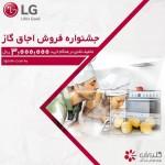 GC Promotion