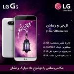 LG&Ramadan