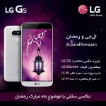 lg-and-ramadan-final