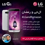 lg-and-ramadan-lottery-the-fifth-winner