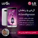 lg-and-ramadan-lottery-the-sixth-winner-edited2