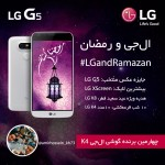 lg-and-ramadan-second-night-lottery-the-forth-winner-edited2