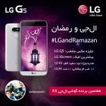 lg-and-ramadan-seventh-winner