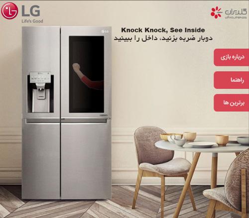LG-Refrigerator-Game