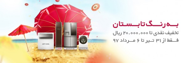 summer-sales-lg-goldiran