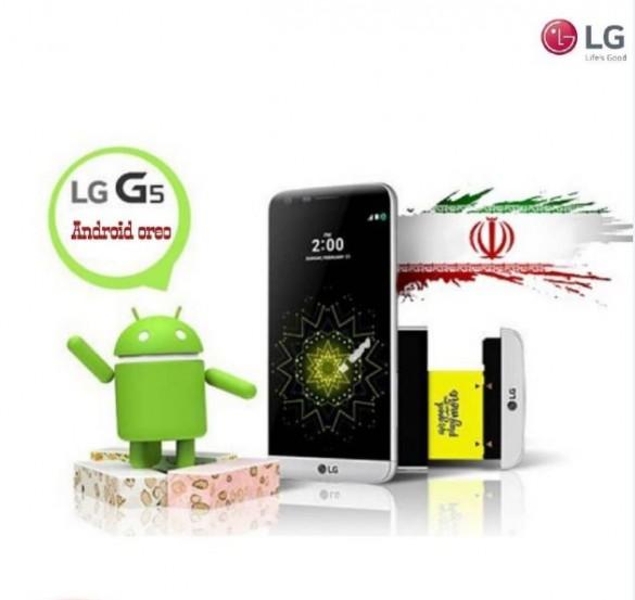 LG G5 Oreo Update