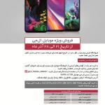 flyer LG Mobile