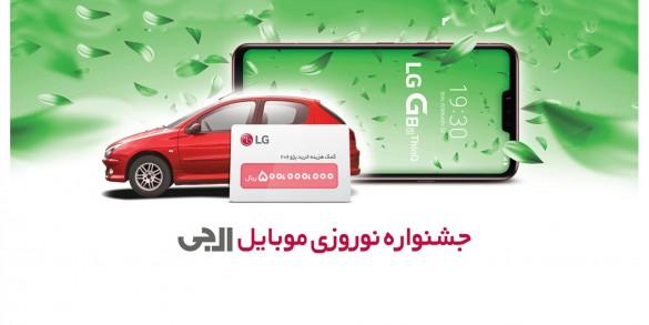 Mobile-promotion-D-V1