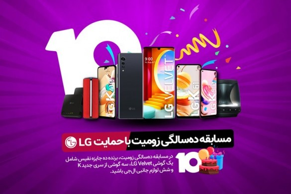 site-cover-zoomit-rewards-with-lg