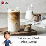 1._Rice_Latte_p- EDITED