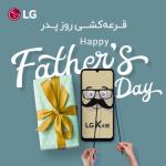 fathers-day-e1613848157817 (1)