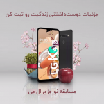 LG K41s Nowruz Promotion